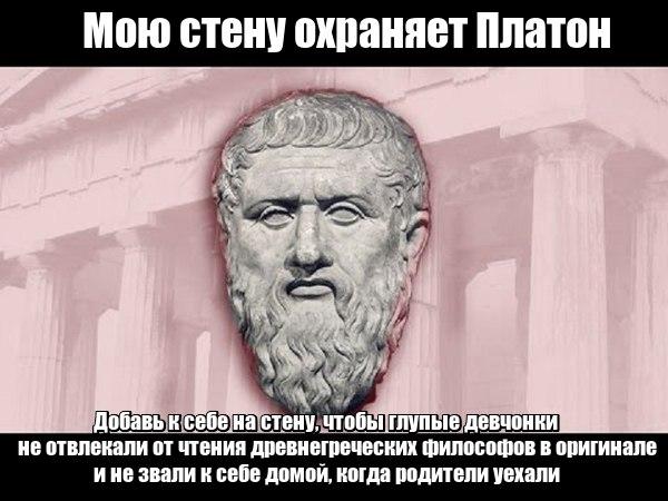 Мою стену охраняет Платон