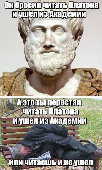 Он бросил читать Платона и ушёл из Академии