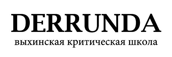 DERRUNDA