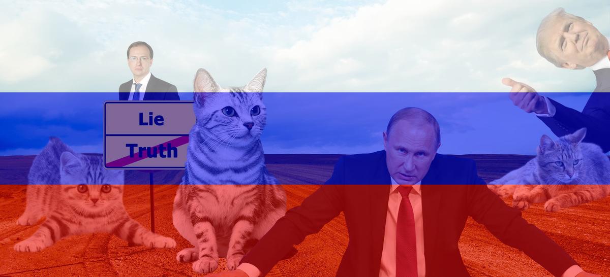Официальная эпистемология Российской Федерации
