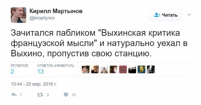 Кирилл Мартынов уехал в Выхино, зачитавшись пабликом