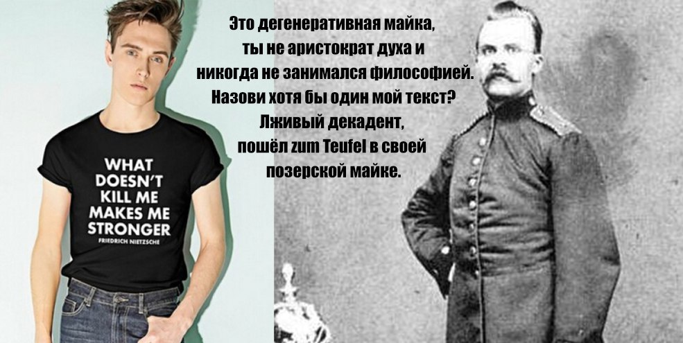 Фридрих Ницше и позер