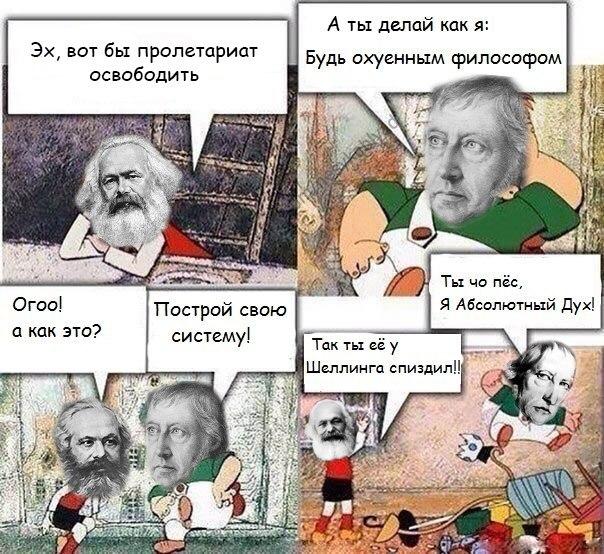 Гегель и Маркс мем