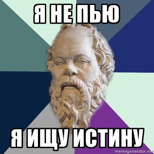 """Мем из паблика """"Философ"""""""